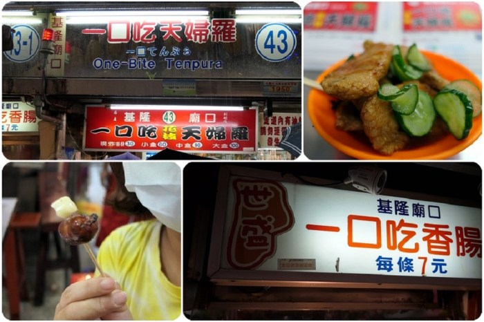 基隆廟口夜市推薦 | 人氣小吃【一口吃香腸】及【一口吃天婦羅】/一口方便吃