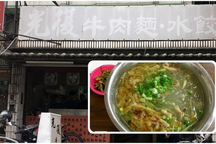 大安站銅板美食   【光復牛肉麵】榨菜肉絲冬粉料多實在 / 內有菜單 /小菜價格透明