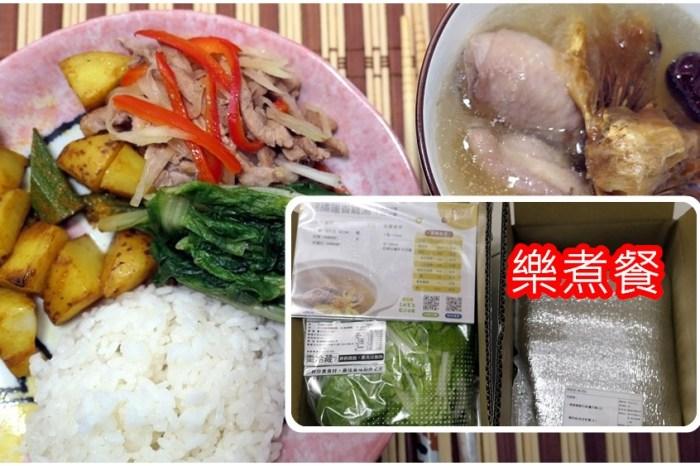 快速上菜秘訣 | 訂購【樂煮】餐 / 有機食材料理包 / 免切洗 / 附食譜