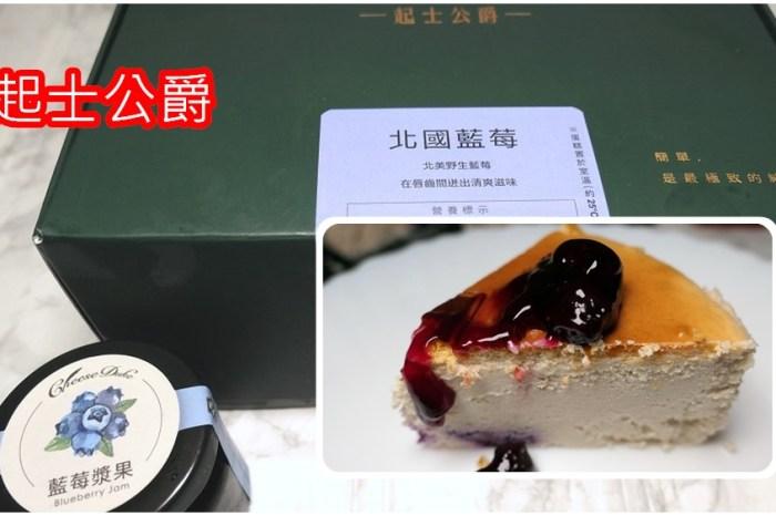 幸福甜點推薦 | 【起士公爵】北國藍莓乳酪蛋糕 / 買蛋糕送北美新鮮藍莓醬