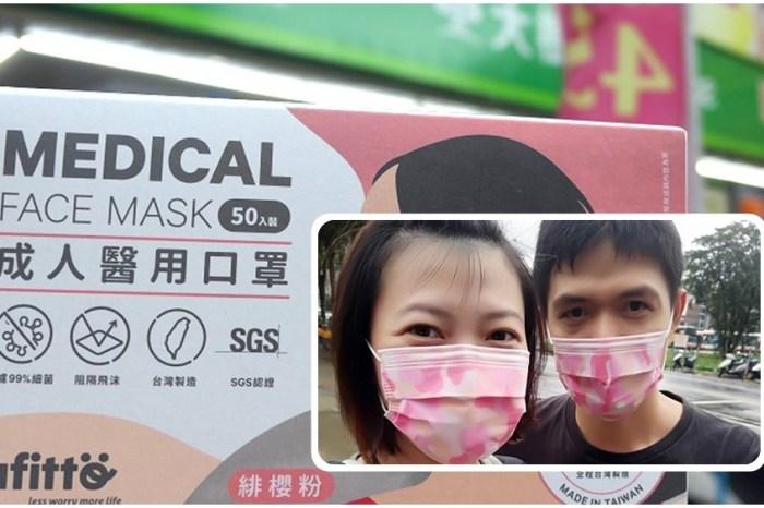 成人醫療口罩資訊   【大樹藥局】可以買到【優美特成人醫療級迷彩口罩】