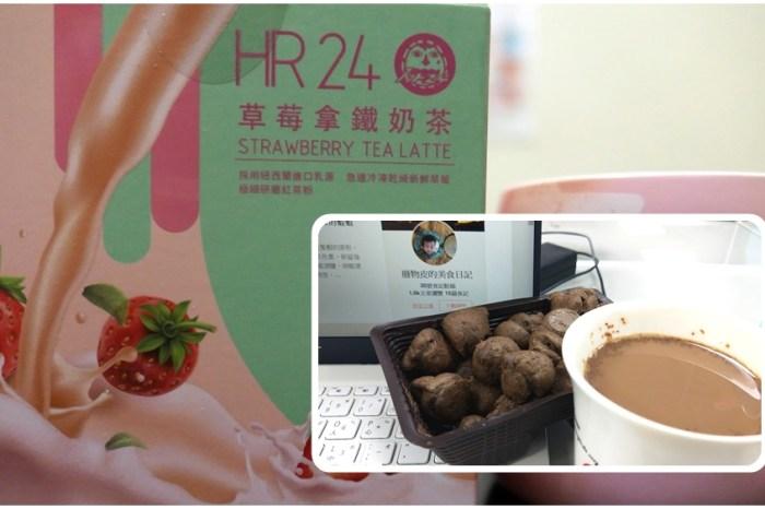 HR24草莓拿鐵奶茶   由新鮮草莓粉、紐西蘭乳源跟紅茶粉組成的拿鐵奶茶
