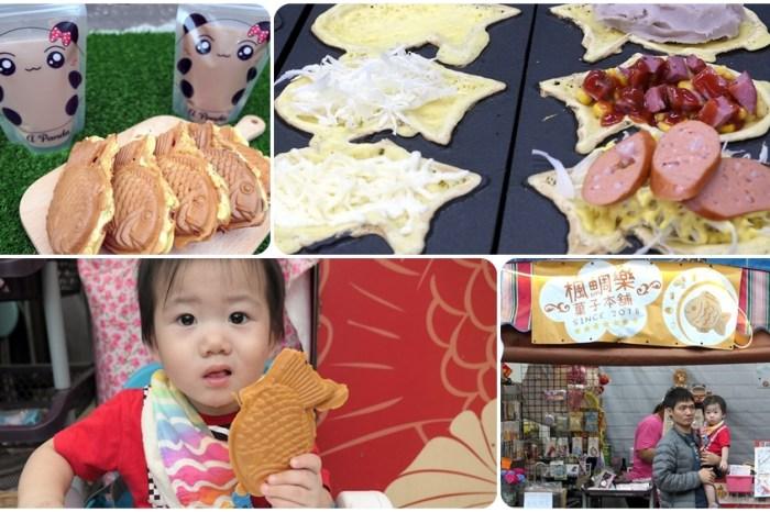 藝文特區下午茶推薦 | 【楓鯛樂】鯛魚燒跟臉一樣大 / 客製化食材 / 鐵雄的最愛