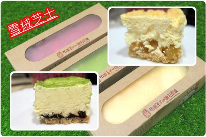 台北乳酪蛋糕推薦 | 【布里王子の麵包廚房】首推雪絨芝士 / 有青蘋果、覆盆子、青梅口味