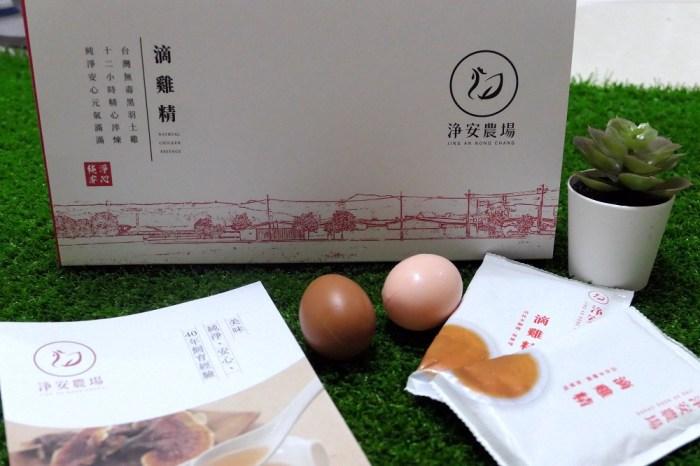 滴雞精開箱體驗   【淨安多醣體滴雞精】添加多醣體/無抗生素賀爾蒙