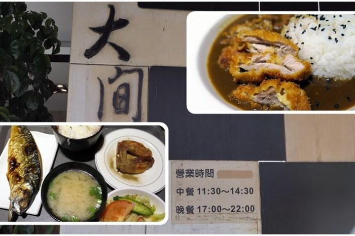 市府周邊隱藏美食 | 熟客才知道的平價日本料理【大間日料理】/ 內有菜單