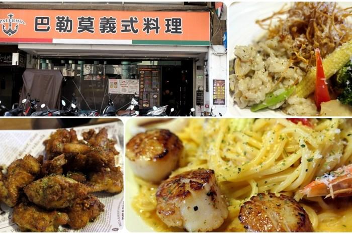 市府週邊美食推薦 | 黑嘛嘛的義式料理店聽說很難吃?!