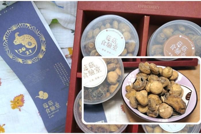 牛年送禮最佳選擇   【菇菇食驗室】使用最天然的食材 全素真空低溫烘焙