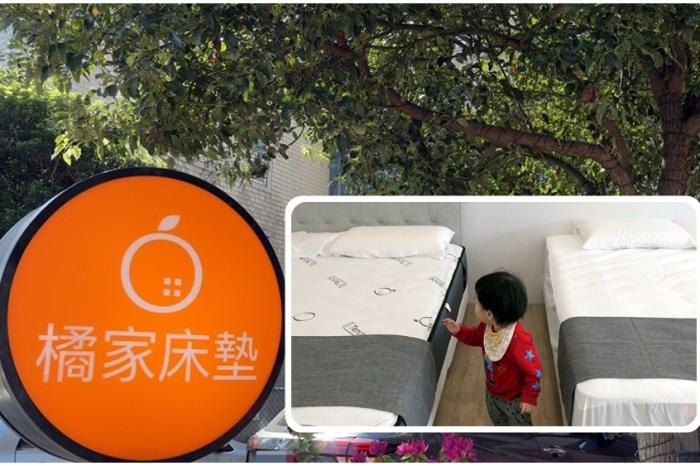 桃園床墊推薦 | 選擇台灣MIT、手工製作 有身分證的【橘家床墊】