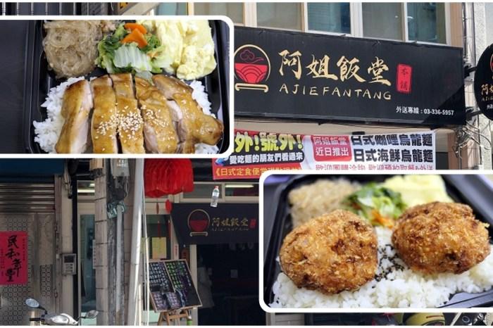 市府週邊日式便當   二訪【阿姐飯堂】選用日式調味料 烹調日本好味道