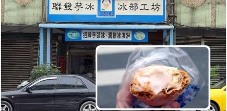 宜蘭頭城冰品潤餅推薦 | 四十年冰品老店【聯發芋冰】可冷凍宅配