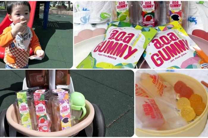 a.o.a.天然水果軟糖   使用台灣在地水果 不添加色素香精防腐劑 適合給寶寶的軟糖