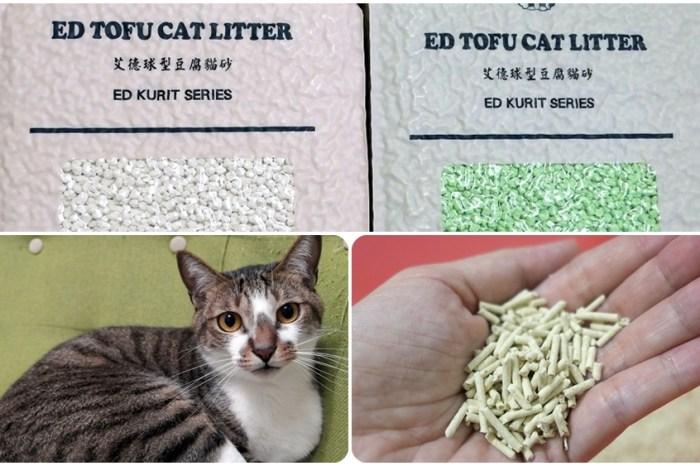 無塵豆腐貓砂推薦 | 【艾德酷利ED.Kurit】可沖馬桶的球型貓砂 真空包裝 仿礦豆腐砂