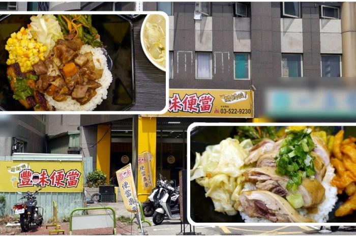 新竹車站外送便當餐廳   方圓7公里以內都接受外送的【豐味便當】多樣化客製便當