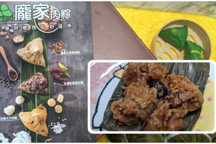端午節宅配粽子禮盒推薦 | 60年老味道的【龐家肉粽】 嚴選在地食材 國產溫體豬肉