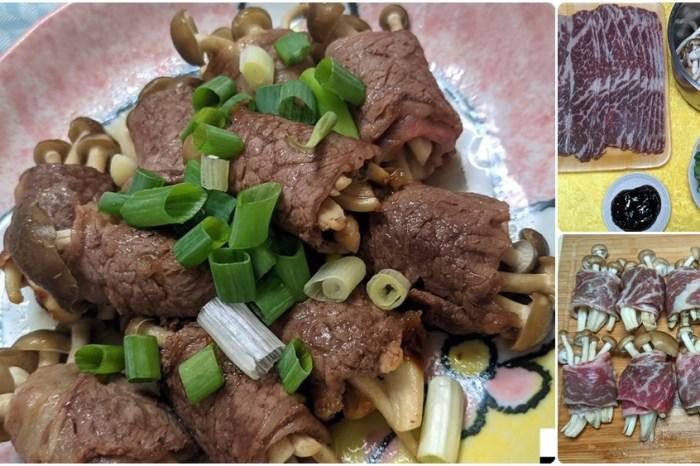 懶人料理-平底鍋篇 | 【菇菇牛肉捲】最累的部分是捲牛肉