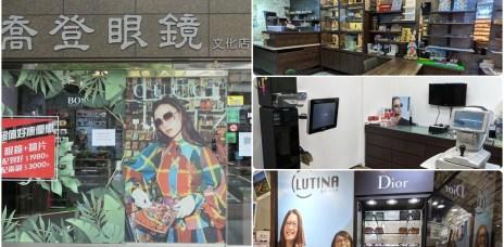 龜山專業眼鏡行推薦   在地服務20年以上【喬登眼鏡行】專業驗光人員 親切服務