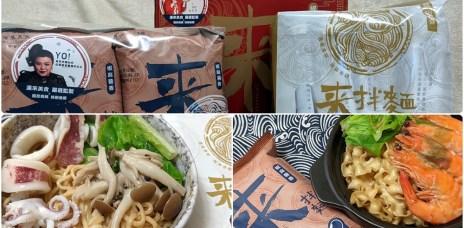 自宅拌麵推薦 | 漢來美食【來拌麵】林美秀推薦 史上最強乾拌麵 醬香麵好吃