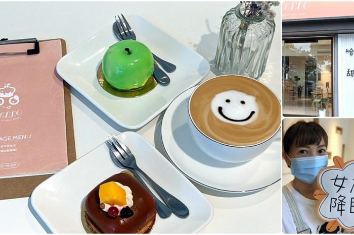 桃園車站甜點店 | 平日不限時、有wifi、自製甜點超好吃的網紅甜點【哈囉甜點店】