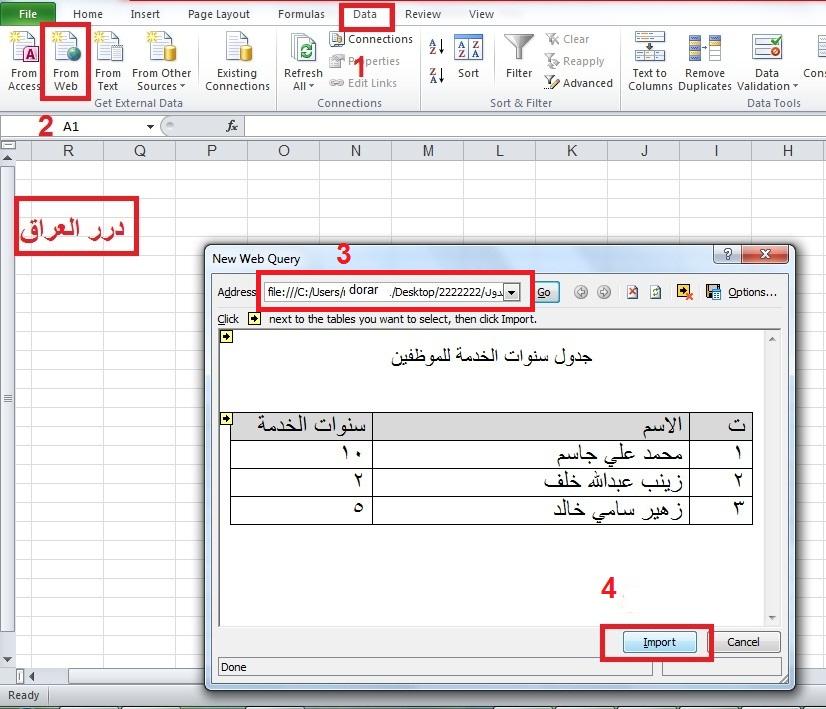 طريقة نقل جدول بكامل بياناته من ملف Word الى ملف Excel منتديات
