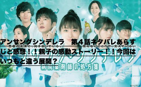 アンサングシンデレラ4話ネタバレ
