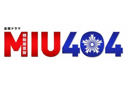 miu404ロゴ