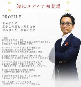 三井秀司氏