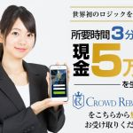 田原健一氏のCROWD REBIRTHING PROJECT