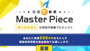 アレックス氏×加藤浩二氏 Master Piece