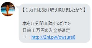 川本真義氏LINE-2
