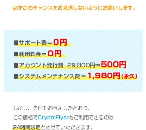 Crypto Flyer(クリプトフライヤー)料金