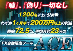 FX自動売買ツール ACE
