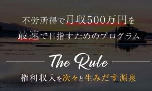 The Rule 坂本ロマン
