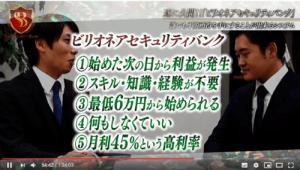 池田政之 The Security Bank 動画