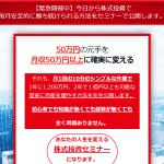 青天井株式投資セミナー 岬隼人