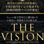 THE VISION プロジェクト