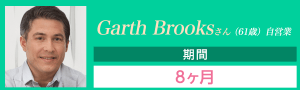 Garth Brooksさん