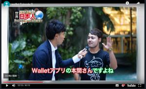 walletアプリの本間さん