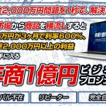 北口賢太郎 年商1億円ビジネスプロジェクト