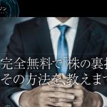 株の裏投資「抜け穴」マガジン 川内