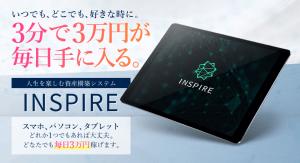 INSPIRE インスパイア 鈴木純輝
