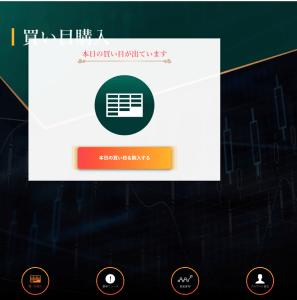BEGINNING(ビギニング ) 真田光世 アプリ 買い目