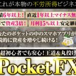 田口唯斗 Pocket FX
