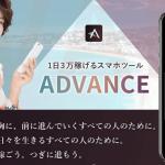 堀内誠 ADVANCE