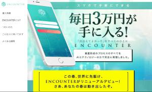 ENCOUNTER-エンカウンター- 林田大地