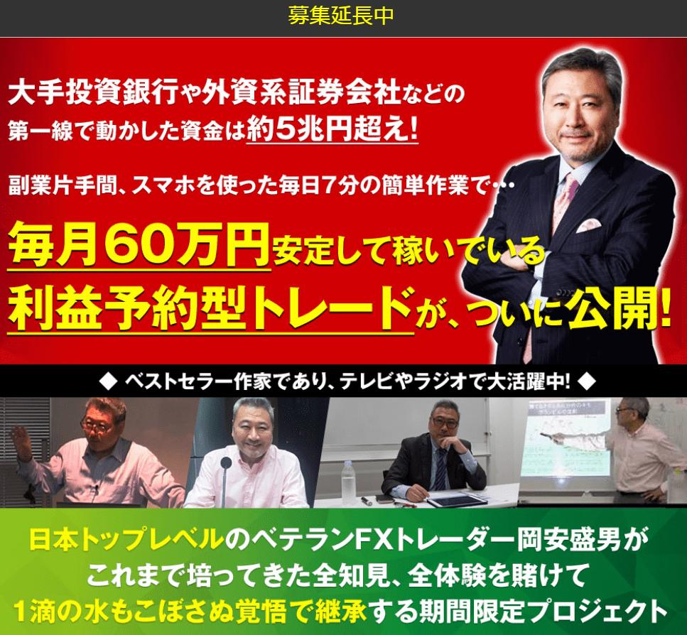 岡安盛男 FX極