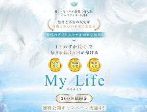 My Life-マイライフ- 本田正喜