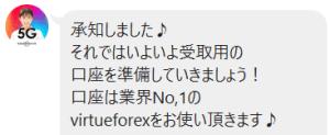 5G virtueforex