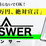 ANSWER-アンサー- 野々村明日香