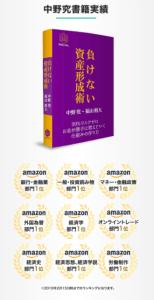 中野究 資産家の学校 書籍
